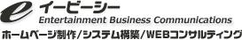 東京都・埼玉県を中心にホームページ作成/WEBシステム構築/SEO対策まで行う会社です。イービーシーのホームページ